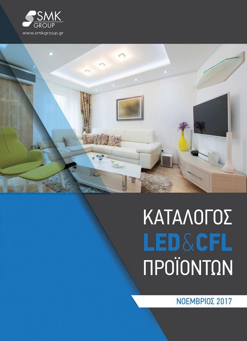 Πύλη LED Catalogue 2017