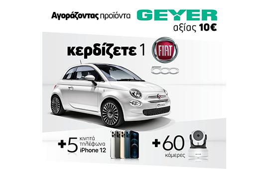 Διαγωνισμός Geyer