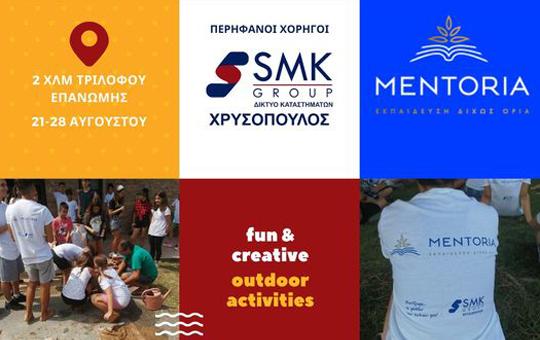 Mentoria Summer Camp